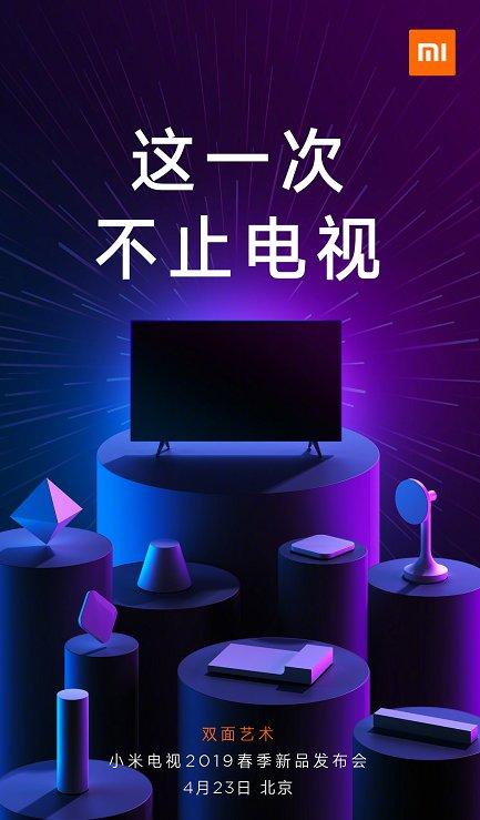 小米电视新品发布会将会发布多款新品,不止电视