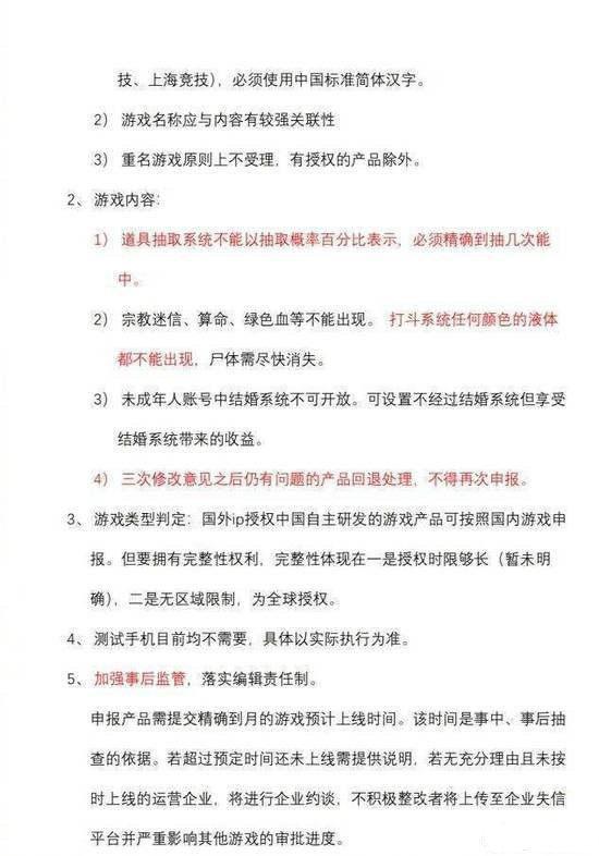 广电总局游戏新规:道具抽取系统必须精确到抽几次能中