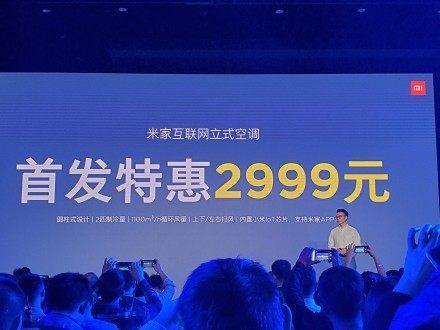 米家互联网立式空调C1:颜值赞 超静音 售价3499元