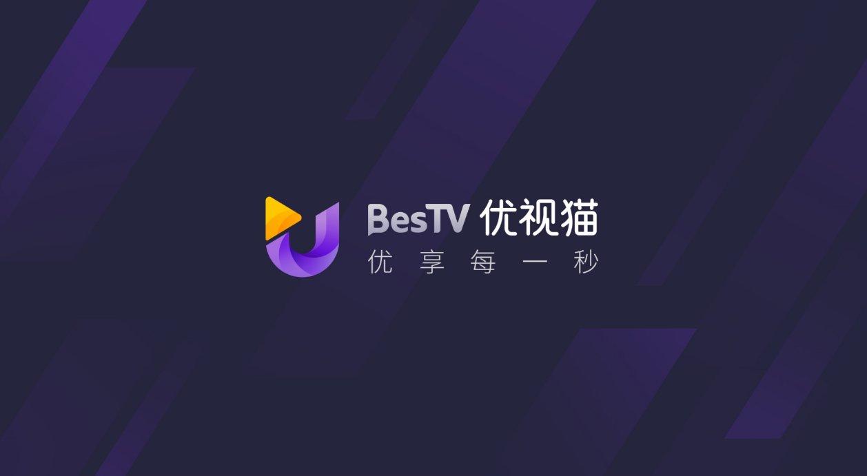 BesTV优视猫视频上线:家庭智联中心 观看体验新升级!