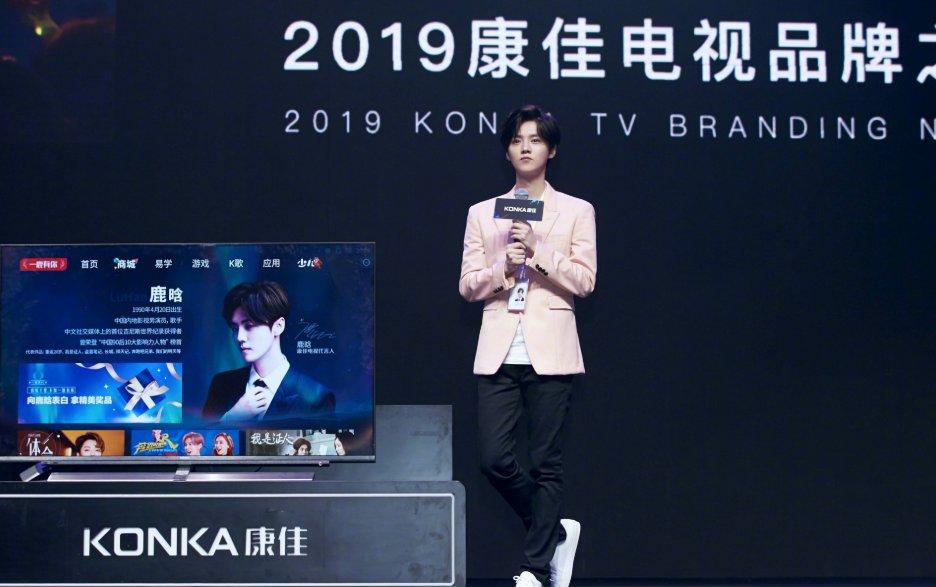 康佳携手鹿晗发布高端子品牌Aphaea,推出新品康佳电视 A3