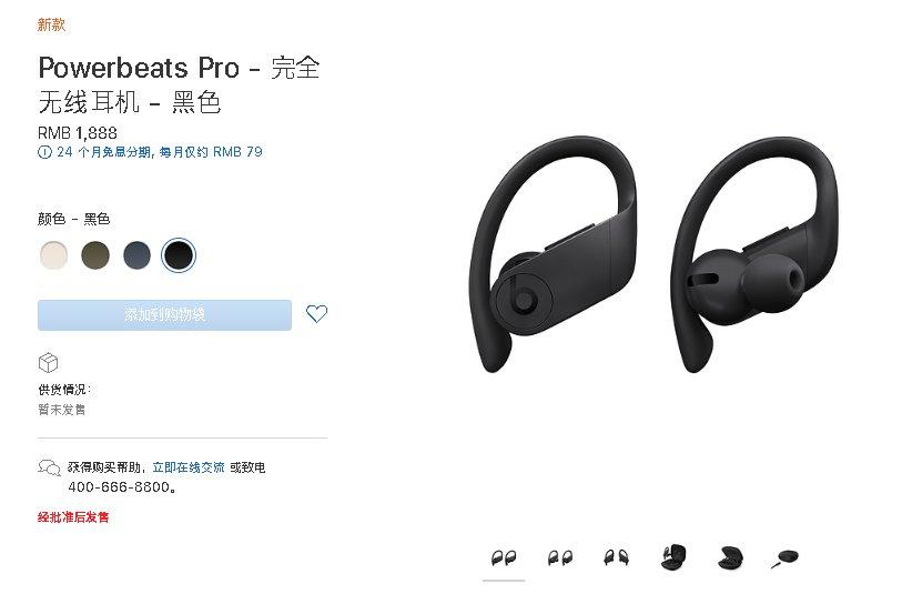 Powerbeats Pro黑色版将于5月3日开启预售 售价249.95美元