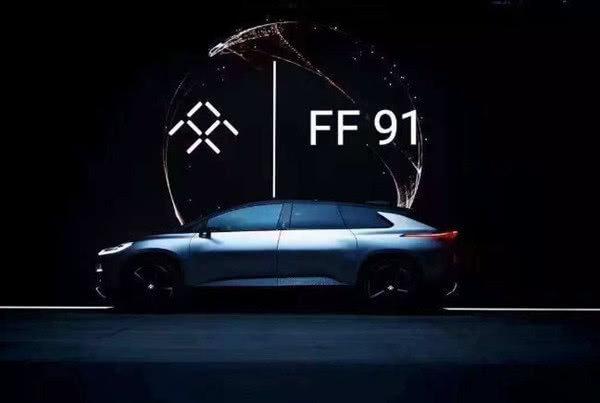 FF获2.25亿美元债权及信托融资 FF 91距量产仅一步之遥