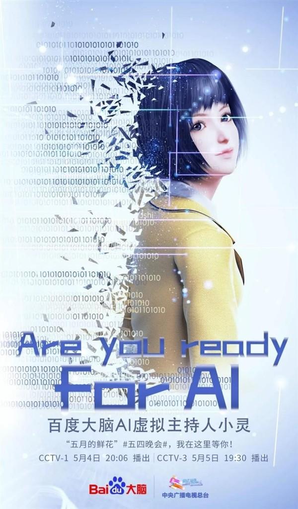 央视五四晚会虚拟AI主持人首次亮相