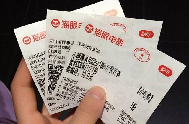 电影票房数据调整是怎么回事?电影票房数据在哪看?