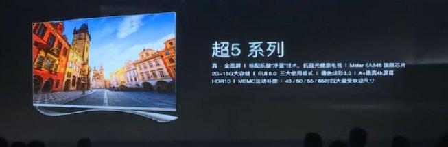 乐视Letv第5代超级电视超5系列发布 X55售价3799元