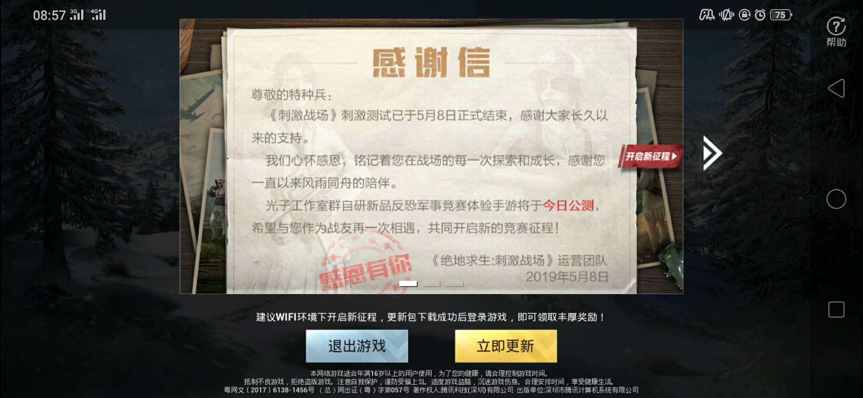 《绝地求生:刺激战场》测试版下线 相关手游今日公测
