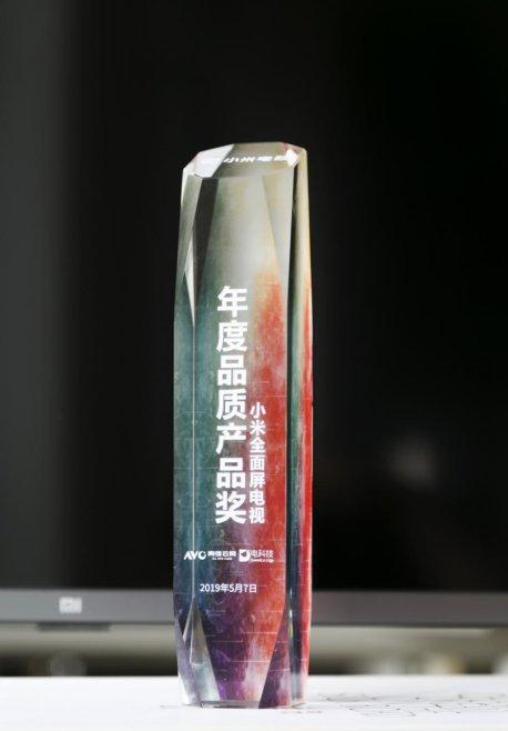 小米全面屏电视荣获年度品质产品奖 高品质与高性价比兼备