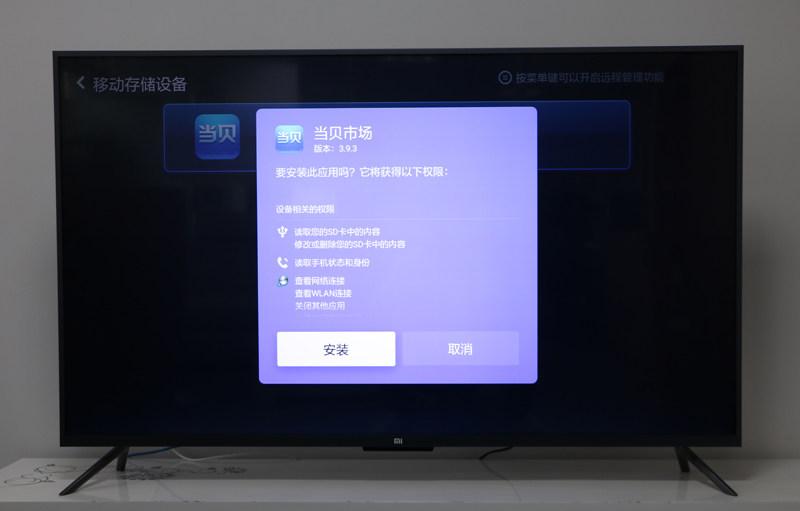 小米全面屏电视怎么安装第三方软件观看电视直播?