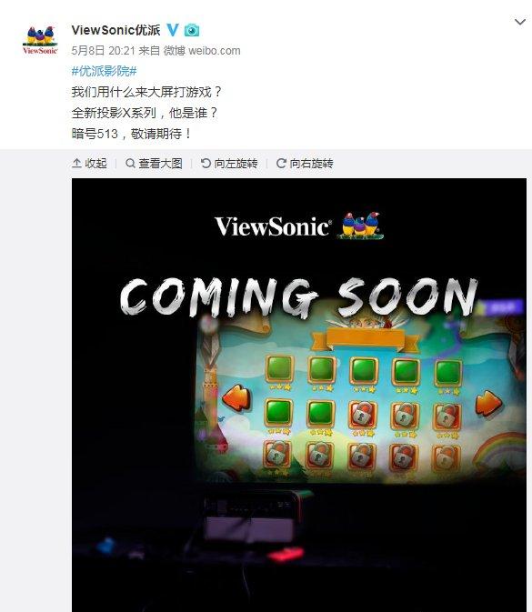 优派将于5月13日发布4K全新投影X系列 声影无双品质无忧