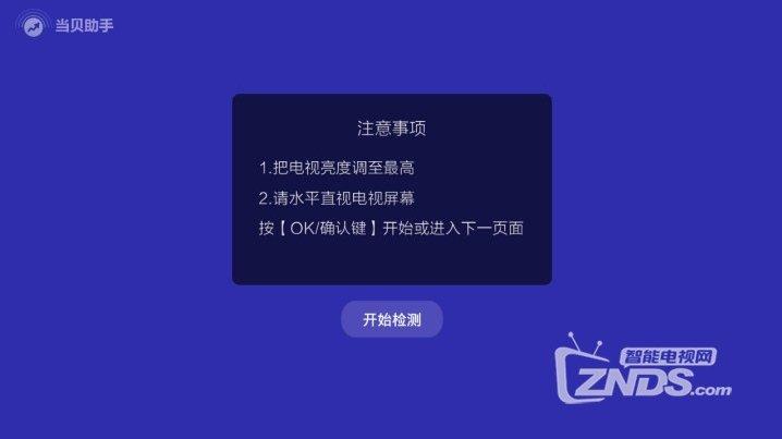 电视黑屏有声音没图像怎么办?如何解决这种故障?