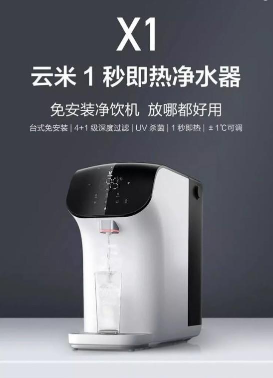 云米净水器一秒即热!云米X1正式发布 首发价999元