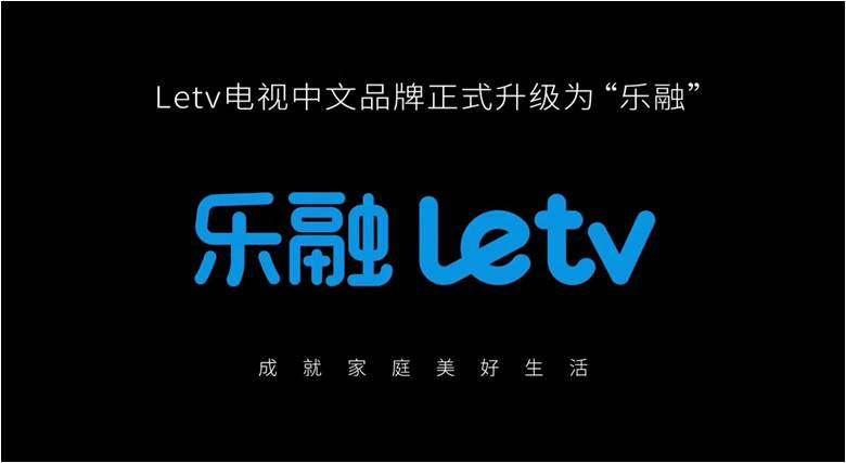 Letv的未来之路:拼融创,拼技术,拼内容