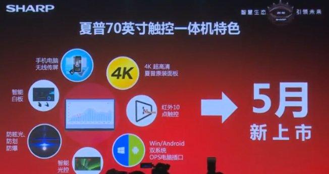 夏普新品发布公布多款8K电视售价  最低29999元起