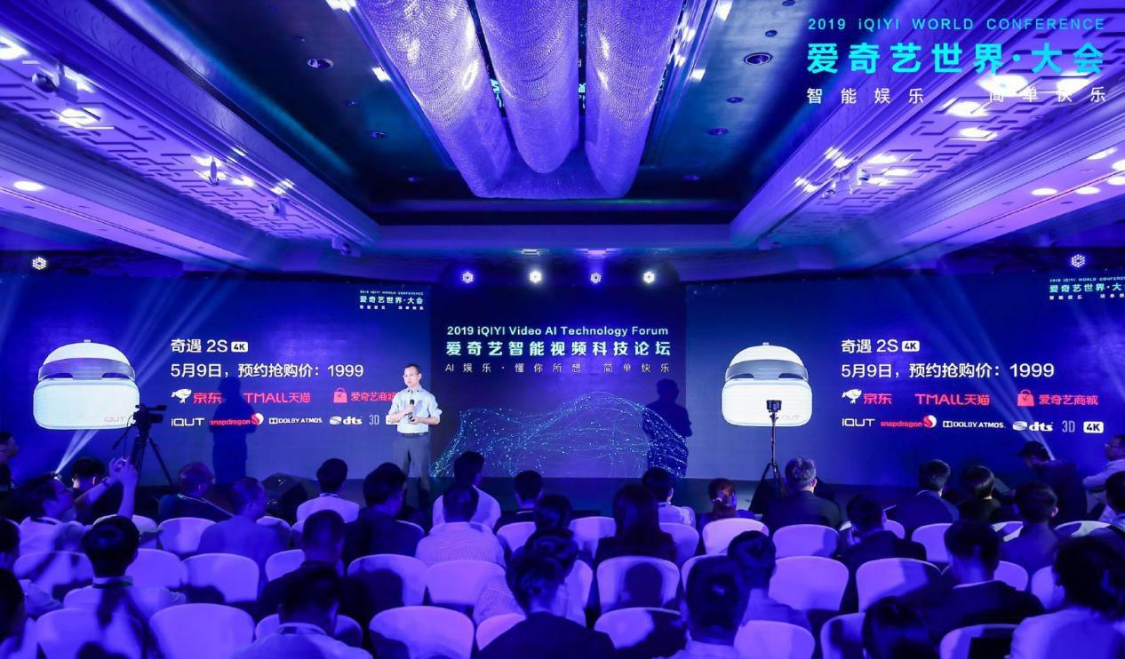 当贝市场联合爱奇艺发布奇遇2S VR一体机:升级硬件、技术和内容