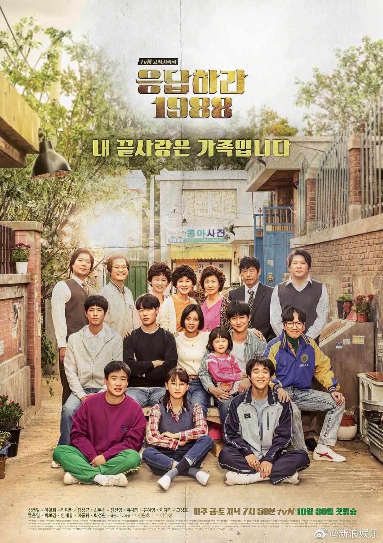 请回答1988翻拍中国版 相约九八演员表相约九八什么时候播出