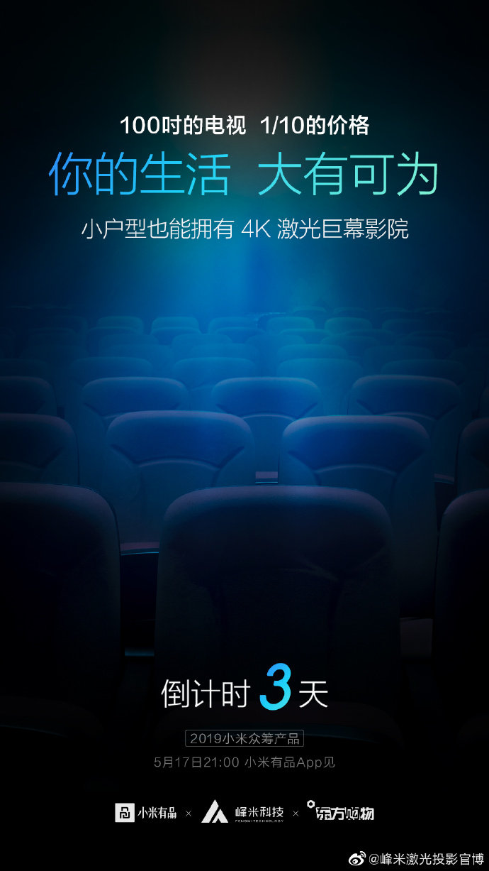 峰米激光电视4K Cinema新品将上线小米有品 售价或有惊喜