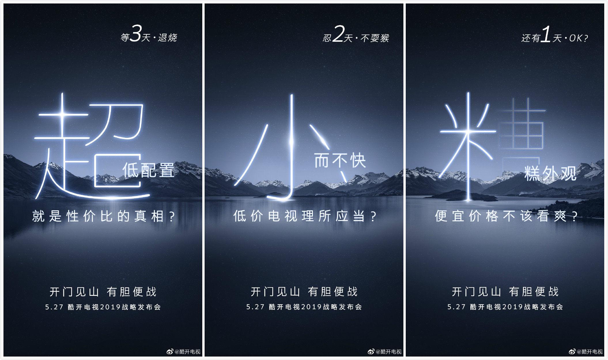 酷开电视2019战略发布会5月27日举行 创维公开叫板小米