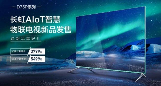 长虹发布新品D75P系列智慧物联电视 开启智慧物联新生态