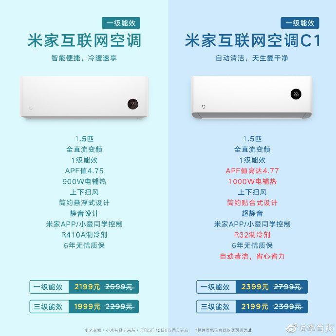 米家互联网空调和米家互联网空调C1有什么区别?