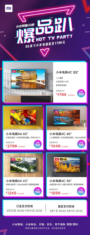 小米电视开启618预售爆品趴 65英寸爆款电视仅需2000元起
