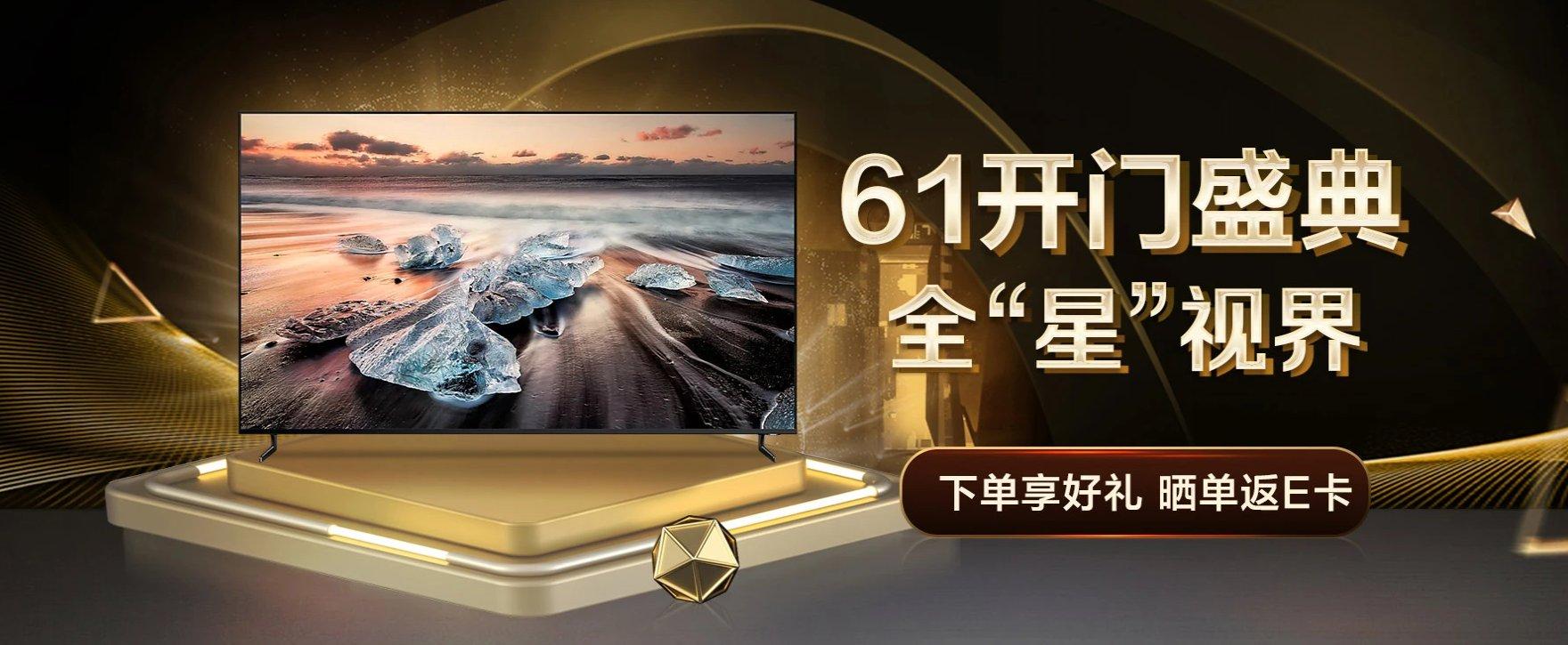 61开门盛典 三星推出Q6A、Q70、8K QLED系列电视优惠活动