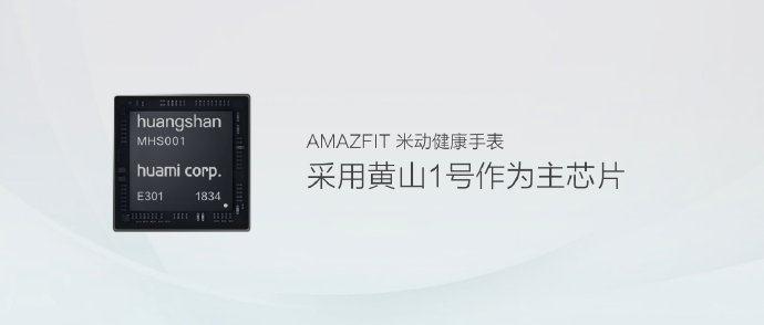 华米AMAZFIT米动健康手表发布 采用黄山1号作为主芯片