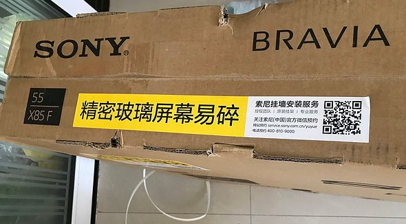 索尼X8500F开箱测评:价格相对较高,但物有所值