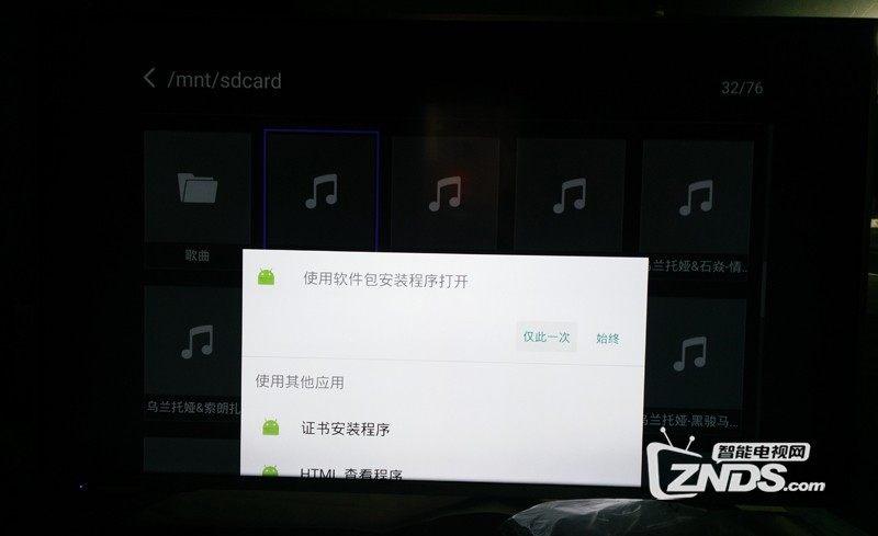 海信E60D系列电视怎么安装软件?如何看直播?