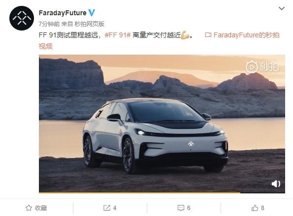 贾跃亭造车要成了?法拉第未来FF 91已完成长距离测试