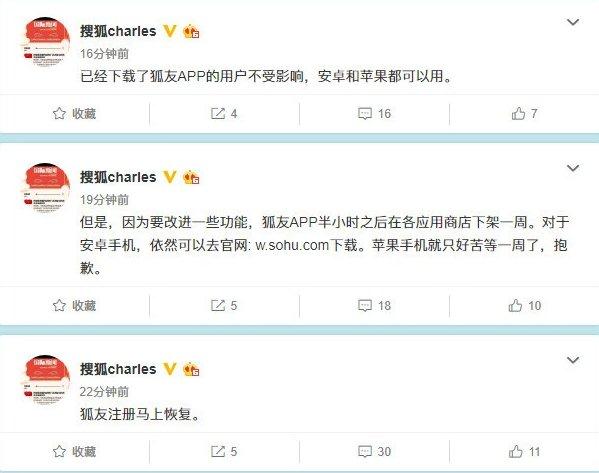 张朝阳宣布狐友APP下架一周 已下载用户不受影响