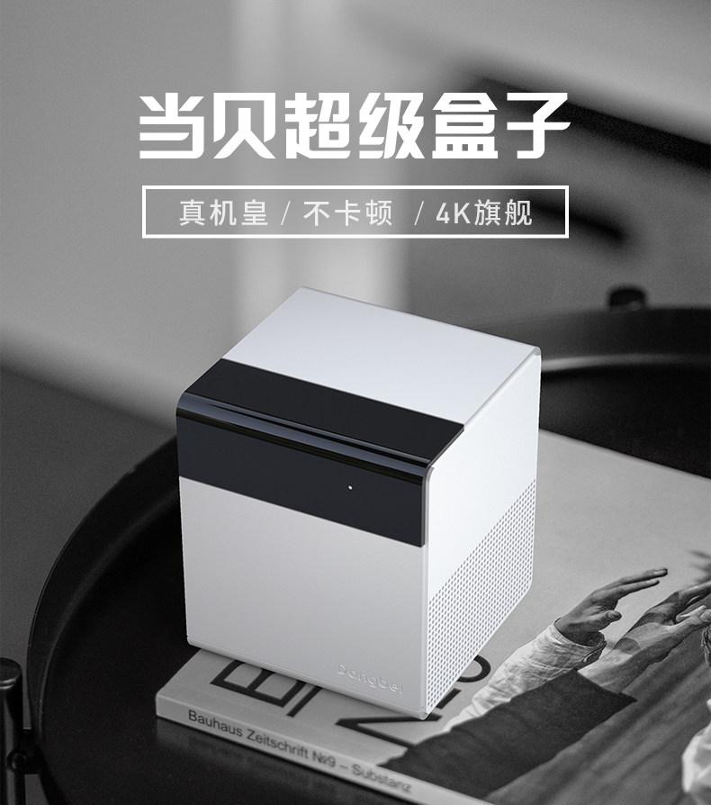 当贝B1超级盒子正式开售 4K旗舰机皇首发特惠399元起