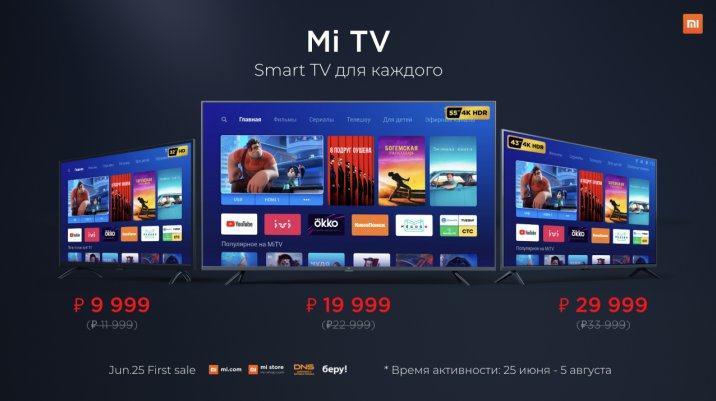 科技早报 海信叠屏电视或将下月上市;小米电视登陆俄罗斯市场