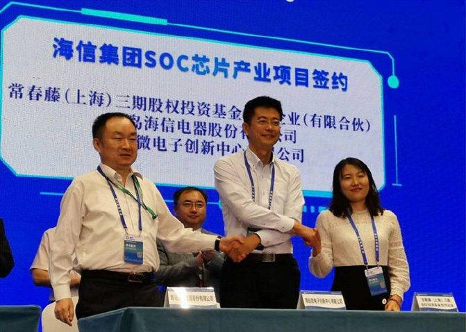 """海信投资5亿成立电视芯片公司 彩电行业缺""""芯""""局面有望改善"""