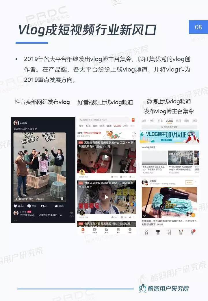 2019短视频行业发展新趋势:内容是重点 平台呈现多元化