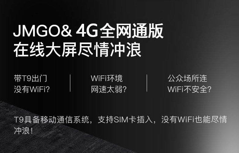 坚果T9新款4G全网通投影仪发布:支持SIM卡插入 售价2399元