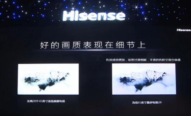 海信U9观星级叠屏电视发布 为全球首款叠屏电视