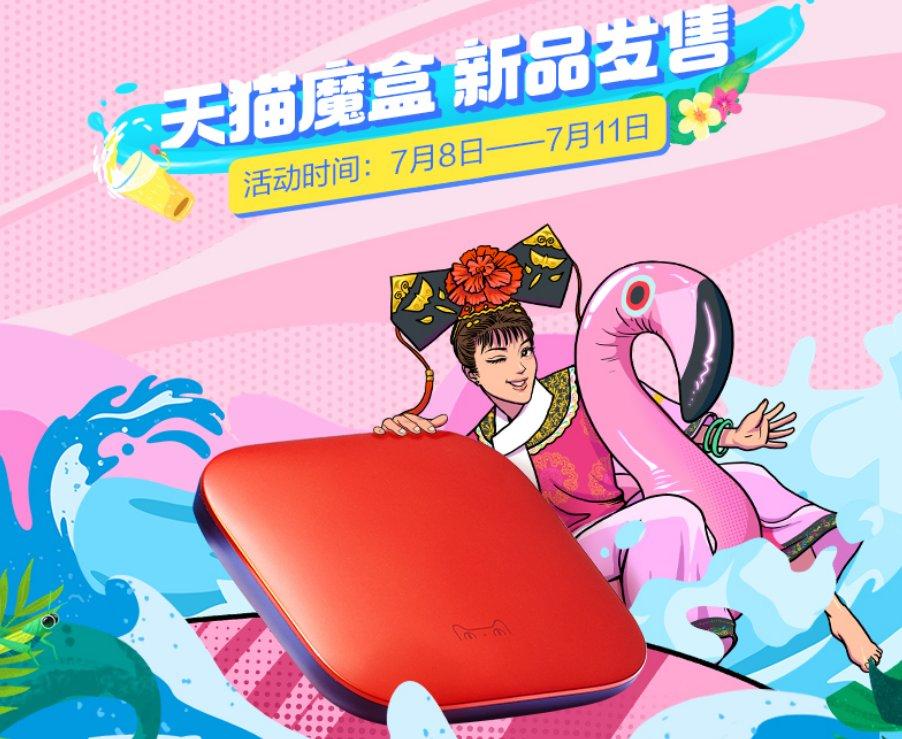 天猫魔盒4Pro 16G版今日上市 新品售价仅319元!