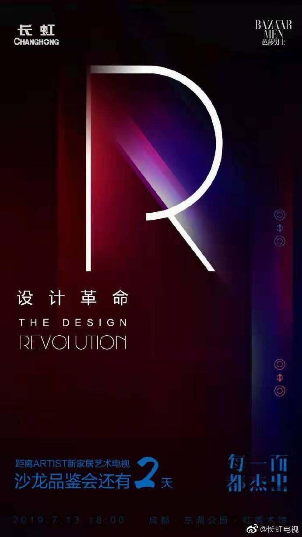 2019长虹电视8K旗舰级新品发布会或发布长虹双平面ARTIST电视