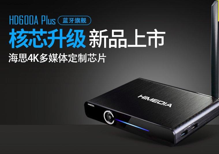影视发烧友必备!海美迪HD600A PLUS解码媲美Q5四代 259元起