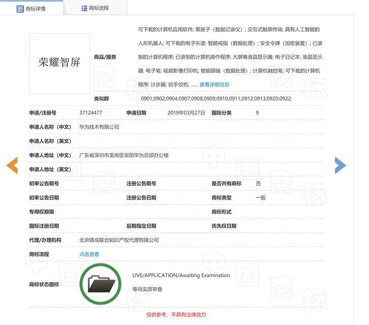 荣耀智慧大屏新品京东曝光:主打全场景智慧互联,7月15日正式发布