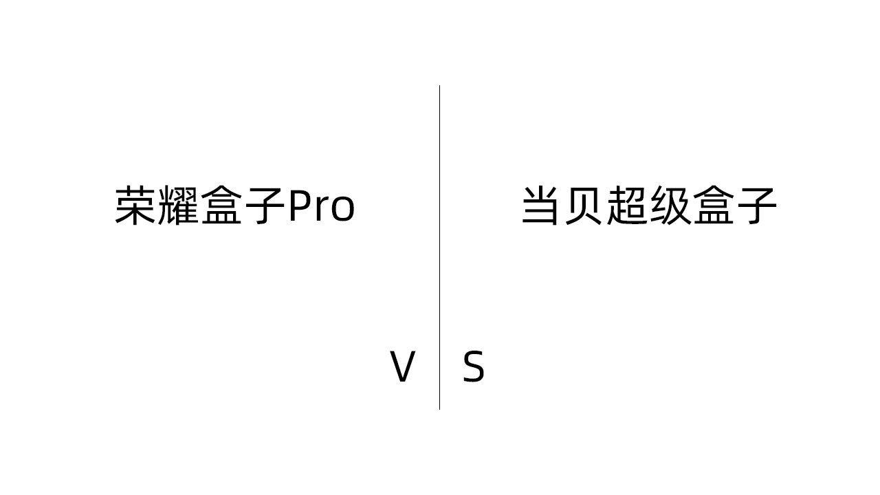 华为荣耀盒子Pro和当贝超级盒子哪个更好?