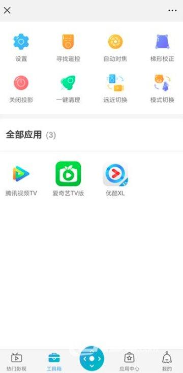 眼前一亮!当贝B1更新V2.0.7版本 新增遥控寻回和热点共享
