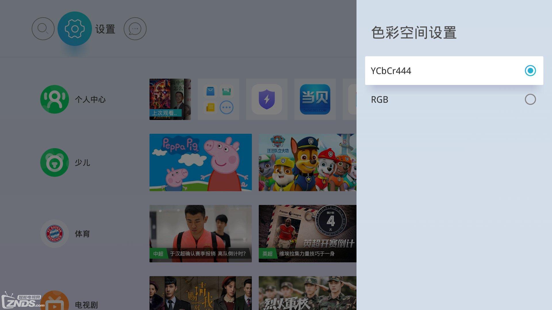 眼前一亮!当贝盒子B1更新V2.0.7版本 新增遥控寻回和热点共享