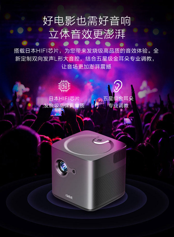 全面升级,智能投影大眼橙X7M震撼首发!