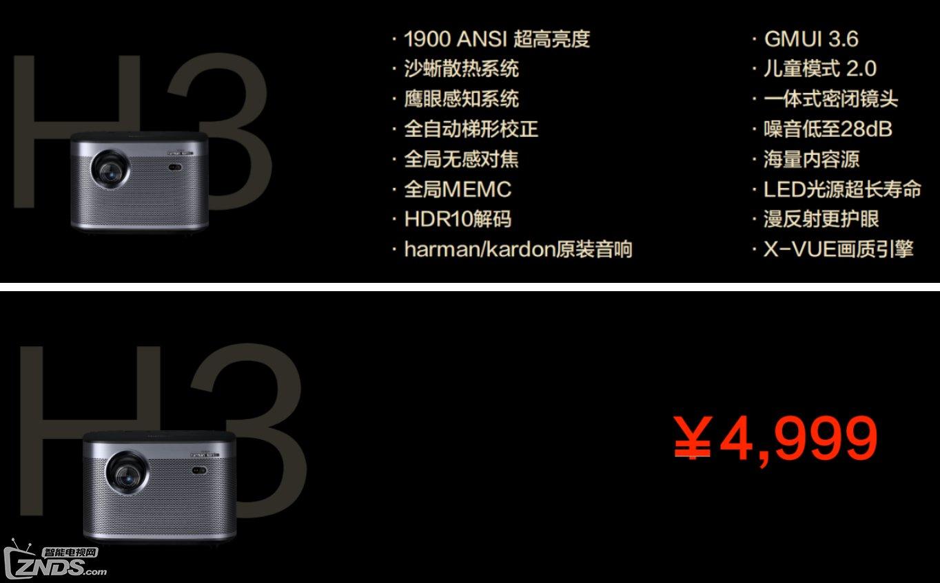 极米RS Pro、极米H3、极米Z8X新品三连发 最低售价3999元