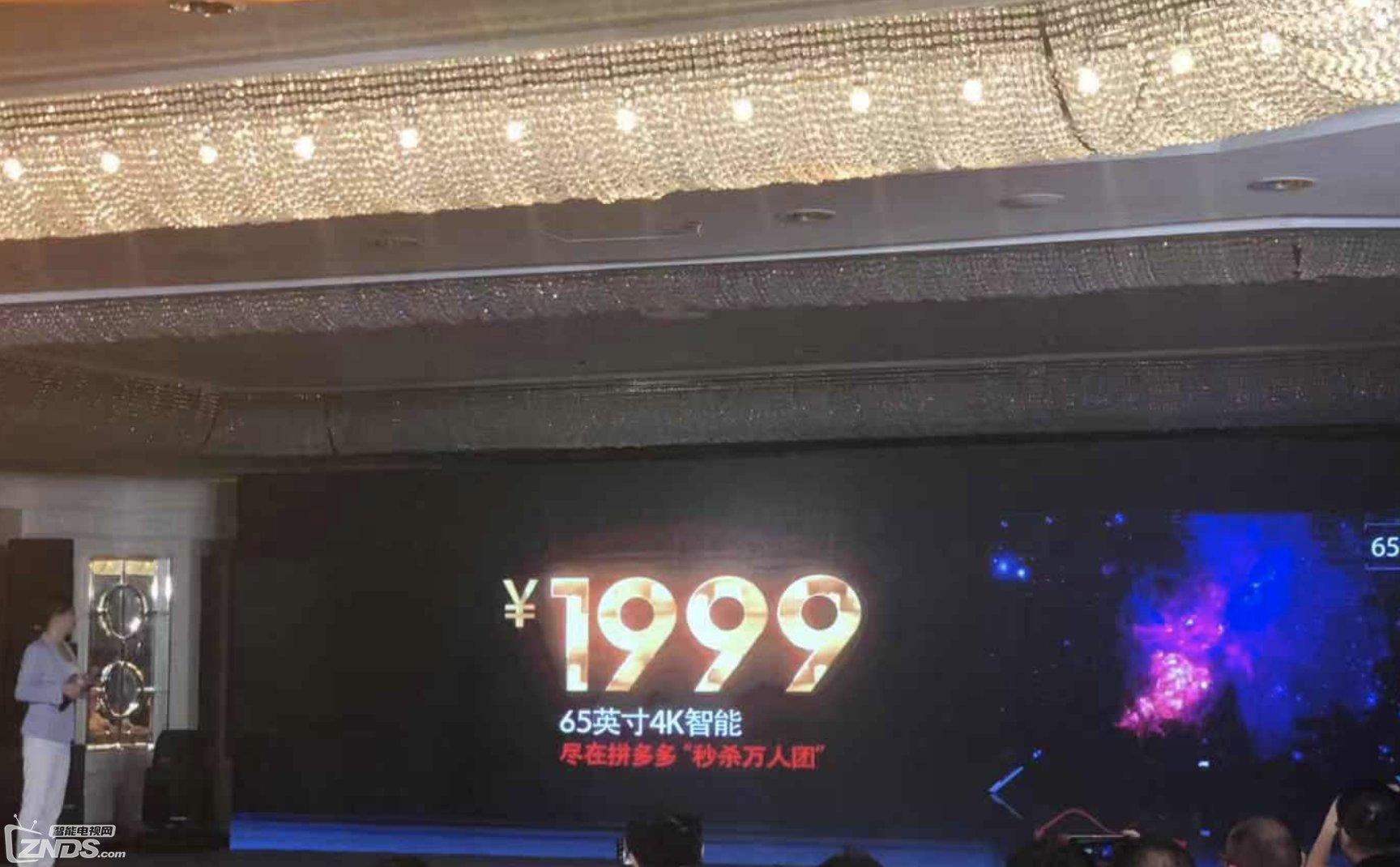 拼多多JVC智能电视新品正式发布:四个尺寸可选 售价499元起