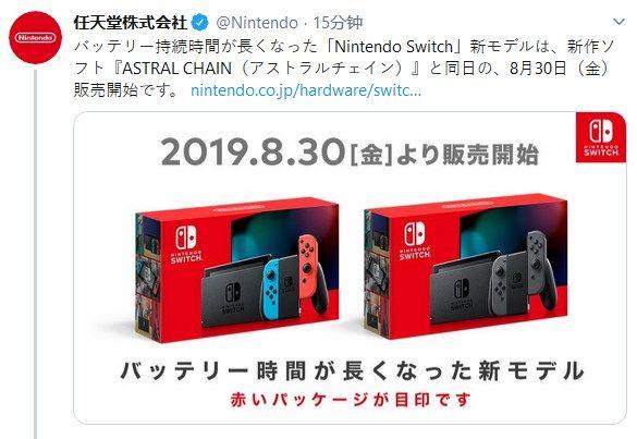 续航加强版Switch于8月30日正式发售 Switch Lite同步预定