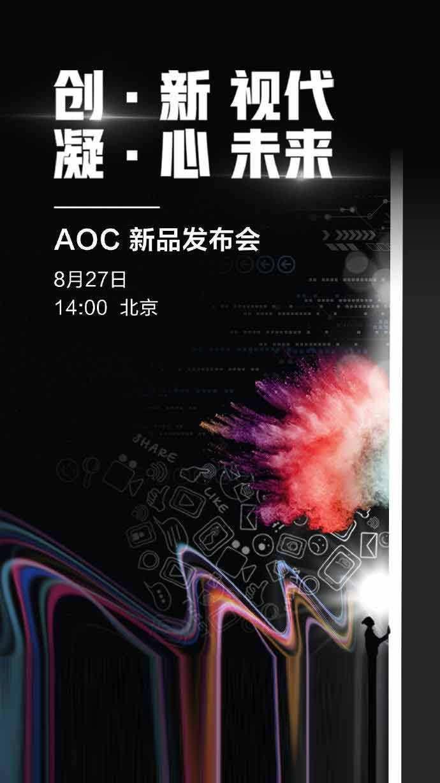 创新视代凝心未来 AOC电视将于8月27日举行新品发布会