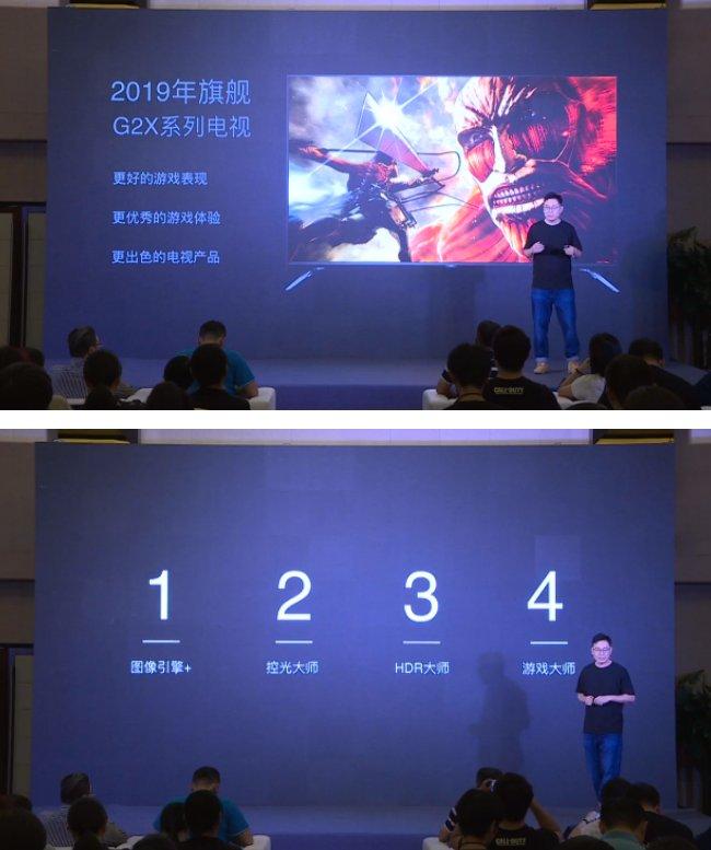 AOC游戏电视新品G2X系列正式发布 售价3999元起